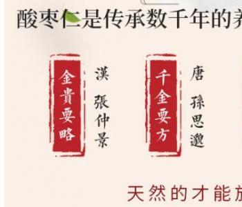 """北京健康展:""""爱吾乐睡宝喷雾""""采用天然中药酸枣仁,安全拯救你的睡眠障碍!"""
