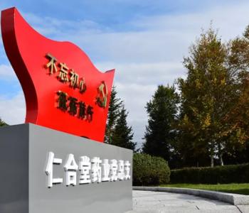 仁合堂集团领航养生保健时代 参加2021年北京健康产业展