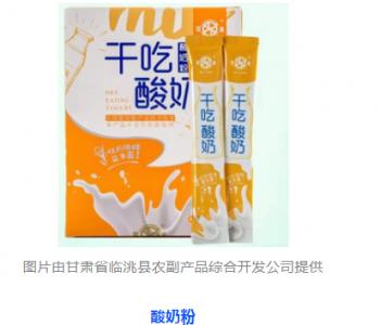 甘肃酸奶粉新品再次亮相2021年第28届北京健康展