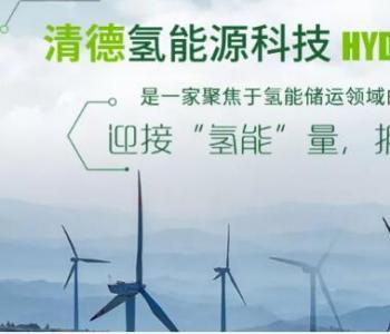 """清德氢能源科技带您迎接""""氢能""""量,拥抱新未来"""