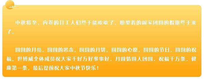 中秋节快乐| 又是一年团圆日,月圆情圆人团圆!