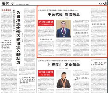 人民日报|张伯礼:中医抗疫,救治病患,中医药之崛起