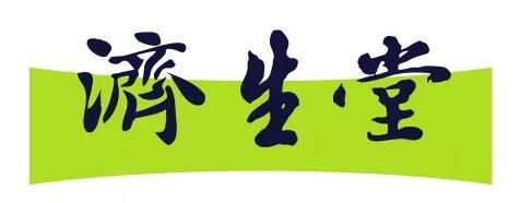 """老字号新征程!四川百年中药老字号""""济生堂""""将亮相中医药养生展"""